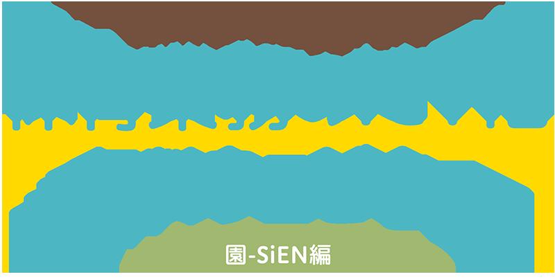 保育業務のICT化ウェビナー