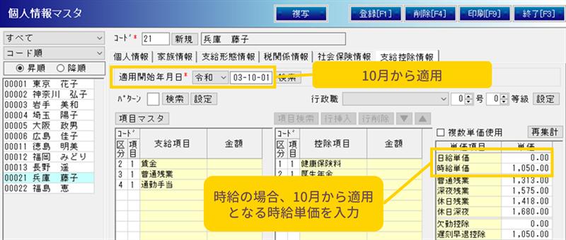 給与額変更後の個人ごとの支給額設定画面