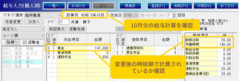 給与額変更後の給与計算画面での確認