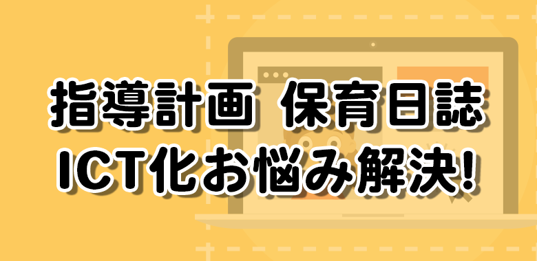 指導計画 保育日誌ICT化お悩み解決