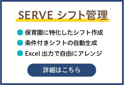 SERVE シフト管理:保育園に特化したシフト作成、条件付きシフトの自動生成、Excel出力で自由にアレンジ