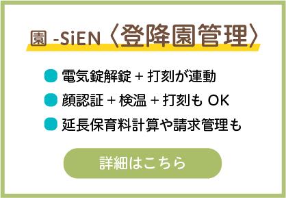 園-SiEN〈登降園管理〉電気錠解錠+打刻が連動、顔認証+検温+打刻もOK、延長保育料計算や請求管理も
