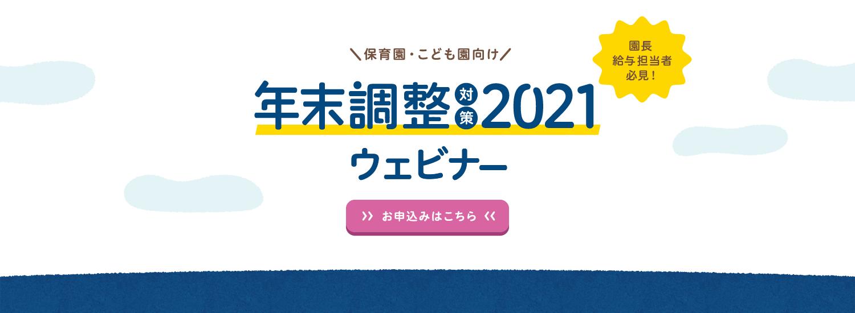 年末調整対策2021ウェビナー