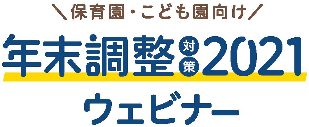 年末調整対策ウェビナー2021